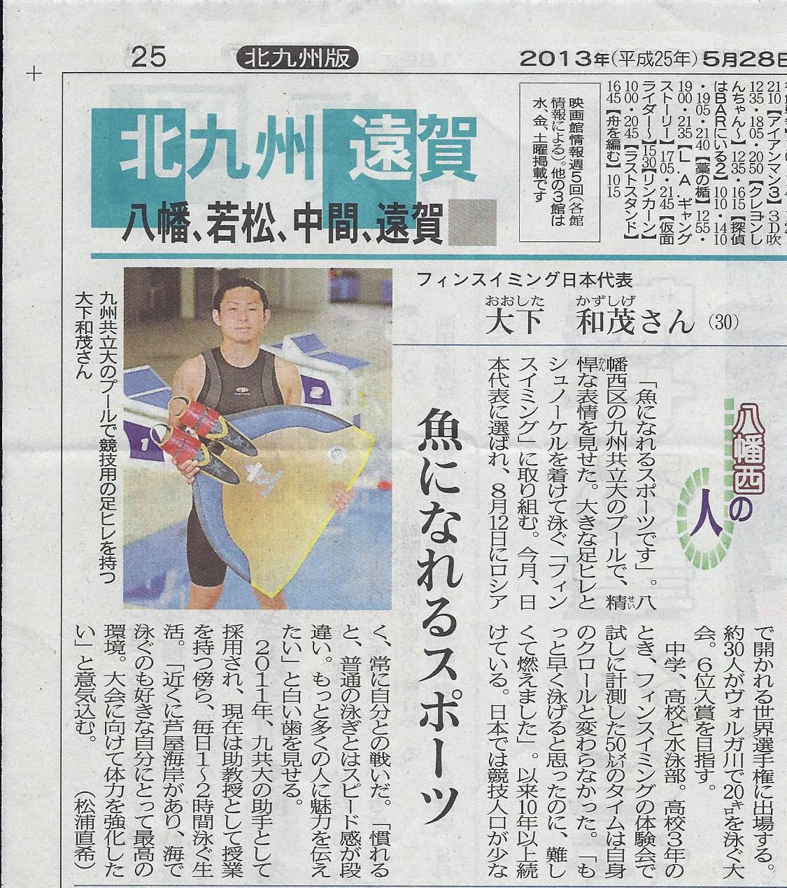2013_5_28_oshita